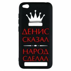 Чехол для Xiaomi Redmi 5a Денис сказал - народ сделал - FatLine