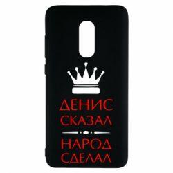 Чехол для Xiaomi Redmi Note 4 Денис сказал - народ сделал - FatLine