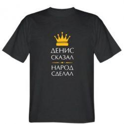 Мужская футболка Денис сказал - народ сделал - FatLine