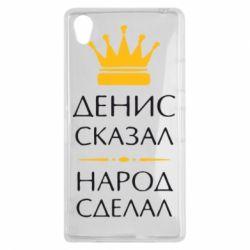 Чехол для Sony Xperia Z1 Денис сказал - народ сделал - FatLine