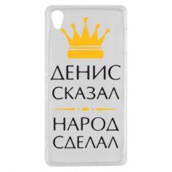 Чехол для Sony Xperia Z3 Денис сказал - народ сделал - FatLine