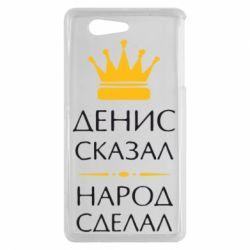 Чехол для Sony Xperia Z3 mini Денис сказал - народ сделал - FatLine