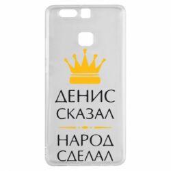 Чехол для Huawei P9 Денис сказал - народ сделал - FatLine