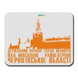 Коврик для мыши Державний прапор гордо майорів над Москвою-райцентром Чернігівської області - FatLine