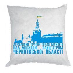 Подушка Державний прапор гордо майорів над Москвою-райцентром Чернігівської області - FatLine