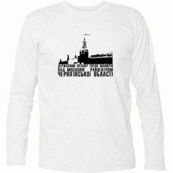 Футболка с длинным рукавом Державний прапор гордо майорів над Москвою-райцентром Чернігівської області - FatLine