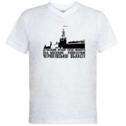 Мужская футболка  с V-образным вырезом Державний прапор гордо майорів над Москвою-райцентром Чернігівської області - FatLine