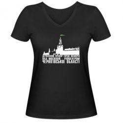Женская футболка с V-образным вырезом Державний прапор гордо майорів над Москвою-райцентром Чернігівської області - FatLine