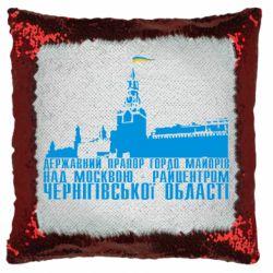 Подушка-хамелеон Державний прапор гордо майорів над Москвою-райцентром Чернігівської області