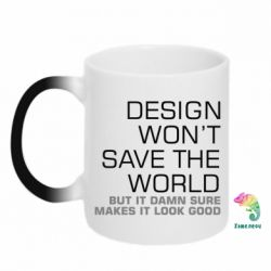 Кружка-хамелеон Design won't save the world