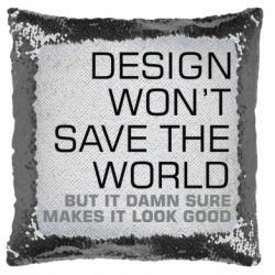 Подушка-хамелеон Design won't save the world