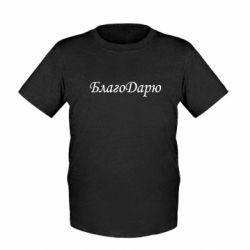 Дитяча футболка БлагоДарю