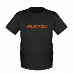 Детская футболка KRASOTKA