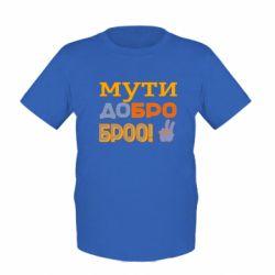 Дитяча футболка Мути Добро Броо