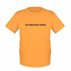 Детская футболка Не Роби Мені Нєрви
