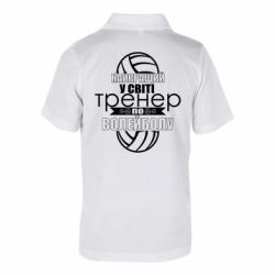 Дитяча футболка поло Найкращий Тренер По Волейболу