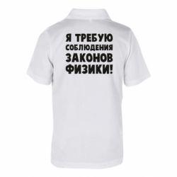Дитяча футболка поло Закони фізики