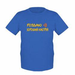 Дитяча футболка Роздаю Хороший Настрій