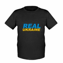 Детская футболка Real Ukraine
