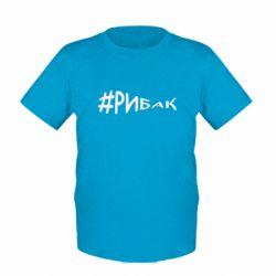 Дитяча футболка #Рыбак