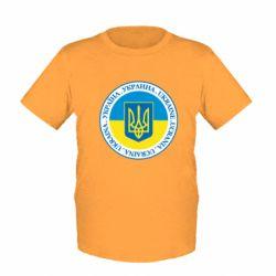 Дитяча футболка Україна. Украина. Ukraine.
