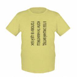 Дитяча футболка В Тебе Смішний Вигляд