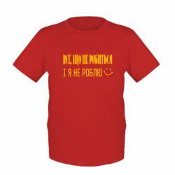 Дитяча футболка Все, що не робиться...