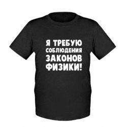 Дитяча футболка Закони фізики