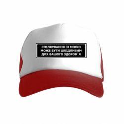 Детская кепка-тракер Спілкування Зі Мною Може Бути Шкідливим