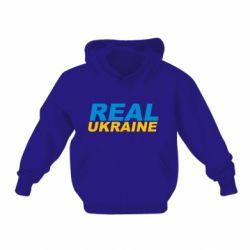 Детская толстовка Real Ukraine