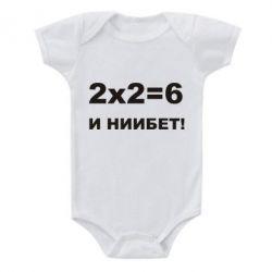 Детский бодик 2х2=6 - FatLine
