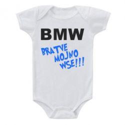 Детский бодик BMW Bratve mojno wse!!! - FatLine