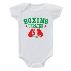 Детский бодик Boxing Ukraine - FatLine