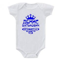 Детский бодик Денис Батькович - FatLine