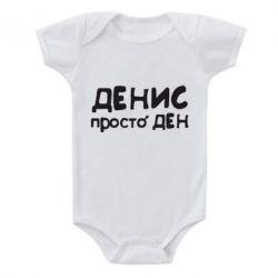 Детский бодик Денис просто Ден - FatLine