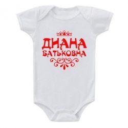 Детский бодик Диана Батьковна - FatLine