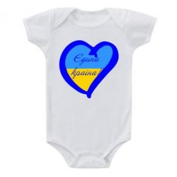 Детский бодик Єдина країна Україна (серце) - FatLine