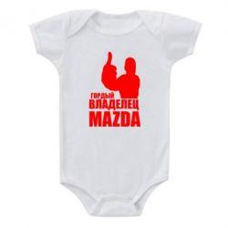 Детский бодик Гордый владелец MAZDA - FatLine