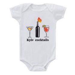 Детский бодик Kyiv Coctails - FatLine