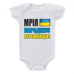 Купить Детский бодик Мечта рождает победителей!, FatLine