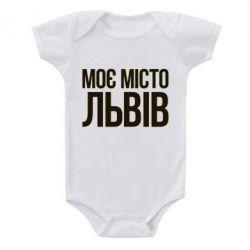 Детский бодик Моє місто Львів - FatLine
