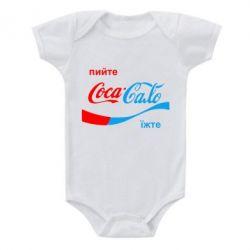 Детский бодик Пийте Coca, іжте Сало