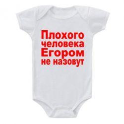 Детский бодик Плохого человека Егором не назовут - FatLine