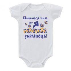 Детский бодик Пошаюся тим, що я Українець - FatLine