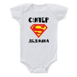 Детский бодик Супер дедушка