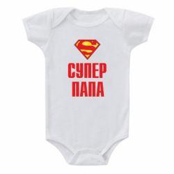 Детский бодик Супер папа - FatLine