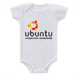 Детский бодик Ubuntu для человеков - FatLine