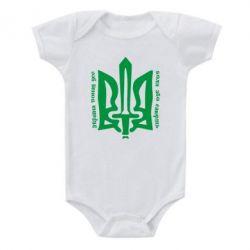 Детский бодик Україна понад усе! Воля або смерть! - FatLine