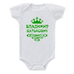 Детский бодик Владимир Батькович - FatLine