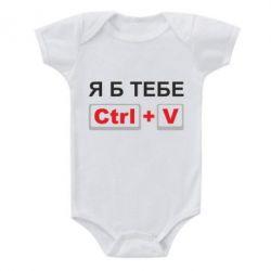 Дитячий бодік Я б тобі Ctrl+V